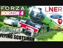 【XB1X】FH4 - Anglia VS Flying Scotsman - 9 3/4 21Y夏