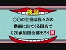 G2Oニッポンポン