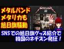 【海外の反応】 旭日旗騒動! ヘビーメタルバンド メタリカが 旭日模様のグッズを宣伝して 韓国の ネチズン発狂!