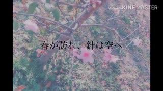 春が訪れ、針は空へ(初音ミク flower)