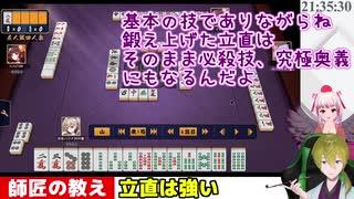 渋谷ハジメと学ぶ麻雀の基礎