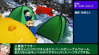 【団体戦】ポケモンGO 冬の西穂独標攻略RTA&ゆるキャン△