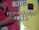 敷居の低いMTG 金屑の悪鬼 VS 永遠のドロモカビートダウン part.2