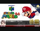 【スーパーマリオ64】マリオ64の新たな方向性を考察【第73回...