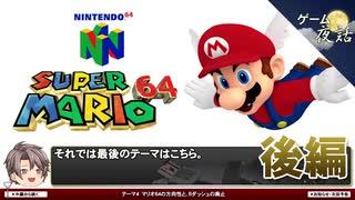 【スーパーマリオ64】マリオ64の新たな方