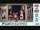 ケムリクサ4話時点の感想・考察【一周目】