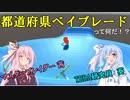 47都道府県ベイブレード対戦シミュレーター【琴葉姉妹ゲーム実況】