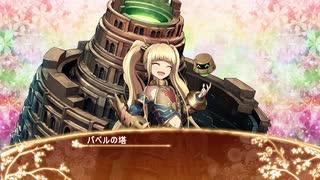 【城プロRE】バベルの塔ボイス集