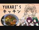 【あつまれ!1分弱料理祭】YUKARI'Sキッチン ~簡単!キャン...