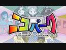 【音MAD】ニコパーク合作