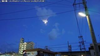 【生海月】なまくらじお【2020.4.12】