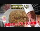 【超簡単】今話題のカップヌードル炒飯をアレンジしたらまさ...