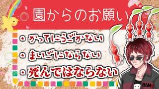 【ピクミン】幼稚園の先生と化した天開司