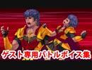 Fate/Grand Order カリギュラ ゲスト専用バトルボイス集&バトルモーション集(オリュンポス編)