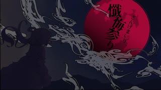 【UTAU音源配布】懺悔参り【歌涙サコ】