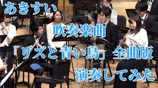 【あきすい】吹奏楽で「リズと青い鳥(吹奏