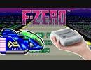 【F-ZERO】ミニスーファミのゲーム全部少しずつ実況プレイ【16】