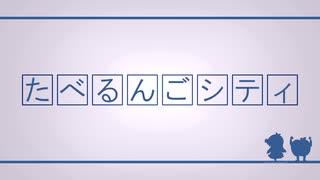 【旧版】たべるんごシティ【トリノコシテ