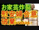 ゆっくり雑談 198回目(2020/4/12)