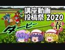【講座動画投稿祭2020春】ダービーを1分で解説!?