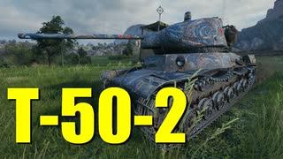 【WoT:T-50-2】ゆっくり実況でおくる戦車戦Part708 byアラモンド