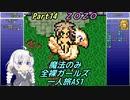 FF6 魔法のみ全裸ガールズ一人旅AS1 Part14 ZOZO