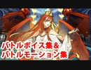 Fate/Grand Order アフロディーテ バトルボイス集&宝具(EXアタック)&バトルモーション集