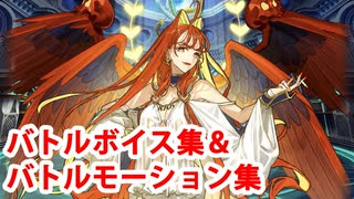 Fate/Grand Order アフロディーテ バトル