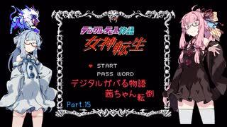 【女神転生1】デジタルガバる物語 茜ちゃん転倒 Part.15