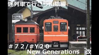 迷列車で行こう山陰編 #72 New Generati