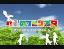けものフレンズR OP「ひびけ!ジャパリカルテット」