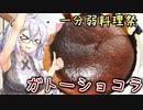【あつまれ!1分弱料理祭】あかりちゃんのガトーショコラ【VO...