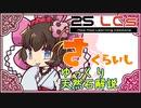 【講座動画投稿祭2020春】桜石【ゆっくり天然石解説】