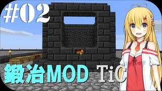 【Minecraft】 CoTT2 GoG #2 「鍛冶MODで