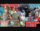 ゆっくり霊夢と魔理沙の特撮歴史・紹介解説動画 第8回(黎明期 1967年)