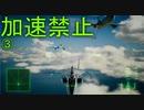 トリガー「今度はスロットルが壊れた」 Part3【エスコン7-Ace加速禁止プレイ】