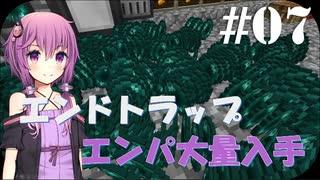 【Minecraft】CoTT2 GoG #7 「エンドトラ