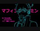 【鏡音レンAppend】マフィンフェタミン【カバー改善前】