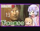 #13【BIOHAZARD RE:2】ゆかマキがあの惨劇を喰い散らす【VOICEROID実況】