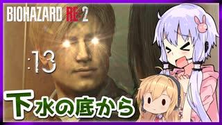 #13【BIOHAZARD RE:2】ゆかマキがあの惨劇