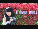 【はる】I meets you!!踊ってみた(みんなで一斉投稿!)