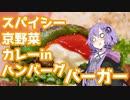 スパイシー京野菜カレーインハンバーグチーズバーガー【あつ...