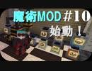 【Minecraft】CoTT2 GoG #10 「AE倉庫作るために魔法を学ぶ」