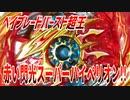 ベイブレードバースト超王~赤い閃光スーパーハイペリオン!!~