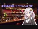 【講座動画投稿祭2020春】次亜塩素酸ナトリウムについて3(か...