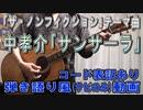 【コード譜あり】中孝介「サンサーラ」サビだけ弾き語り風【演奏動画】