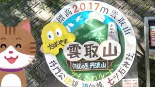 【リアル登山アタック】雲取山2017m 3:05