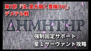 【FGO】異聞帯vs汎人類史 星1鯖&固定NPC