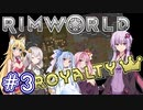 【Rimworld】貴族ゆかりが惑星脱出を目指す#3【VOICEROID実況】
