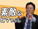 #330 岡田斗司夫ゼミ「素敵なヒマつぶし」+放課後放送(4.59)